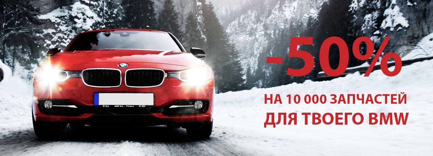 bmw winter sale 2