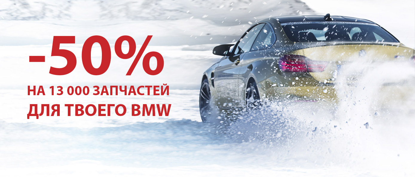 bmw winter sale 3